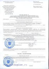 Купить другие документы в Тюмени Диплом Россия Справка вызов на сессию
