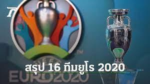 ได้ครบแล้ว สรุป 16 ทีมสุดท้าย ยูโร 2020 เปิดโปรแกรมเดือดรอบน็อกเอาต์