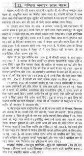 essay pandit jawaharlal nehru essay on the pandit jawaharlal nehru in hindi