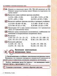Учебник Математика 5 класс Мирзаахмедов Рахимкариев читать онлайн бесплатно