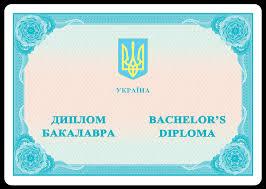 Диплом бакалавра ИПС Освита  Диплом бакалавра