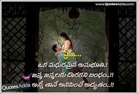 Romantic Telugu Love Definition Quotations And Best Images Magnificent Telugu Lovely Quotes