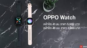 เปิดราคา OPPO Watch สมาร์ทวอทช์ Wear OS ดีไซน์พรีเมี่ยม เริ่มต้น 5,999 บาท
