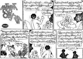 weekly myanmar cartoons entertainment news