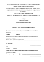 Отчет о прохождении производственной практики Управление ФМС  Отчёт по практике Отчет о прохождении производственной практики Управление ФМС России по Республике Татарстан