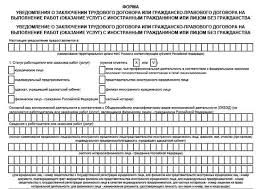 Гражданско правовой договор с гражданином Узбекистана Статьи  Гражданско правовой договор с гражданином Узбекистана