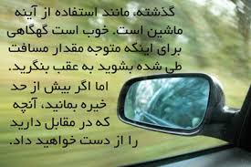 Image result for ?عبرت انگیز?