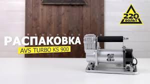 <b>Автомобильный компрессор AVS Turbo</b> KS 900. Распаковка ...