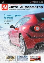 Авто информатор 11(56) декабрь январь 2016 by Александр ...