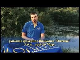 Обзор фидерного <b>удилища Волжанка Оптима</b> - YouTube