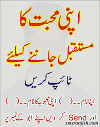Latest Urdu Hindi English Funny SMS Collection 2015 | Latest ... via Relatably.com