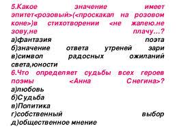 Контрольная работа по творчеству С Есенина и В Маяковского 5 Какое значение имеет эпитет в стихотворении а фантазия поэта б