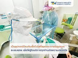 มาตรป้องกันCOVID-19 แผนกทันตกรรม - โรงพยาบาลธนบุรี 2 (Thonburi 2 Hospital)