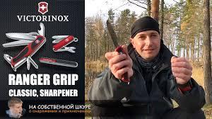 <b>Victorinox Ranger Grip</b> 78 Швейцарская мечта - YouTube