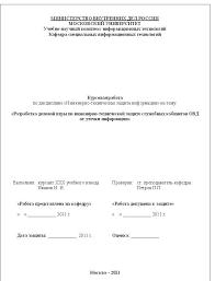 Приложение Пример оформления титульного листа курсовой работы  Приложение 6 Пример оформления титульного листа курсовой работы