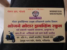 Car Design Courses In Nashik Bhojane Motor Driving School Jail Road Motor Training