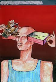 Искусство и дизайн Тюмени Татьяна Ковалева 1989 Плакат из серии о современной цивилизации Будущее в настоящем Дипломная работа