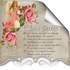 Видео открытки с днем ангела