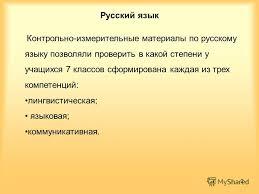 Презентация на тему Мониторинг классы по математике и русскому  2 Русский язык Контрольно измерительные материалы