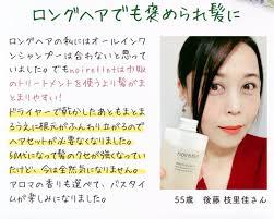 ノアルフレ口コミ評判総まとめ!悪い口コミも含めて本当の評価を検証! | 美容とジャニーズ