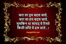 heart touching sad suvichar shayari wallpaper in hindi jara sa tum badal jate