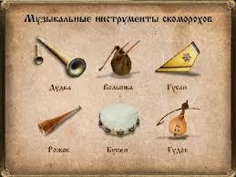 Русская музыка с древних времен по xvii век й класс Назад