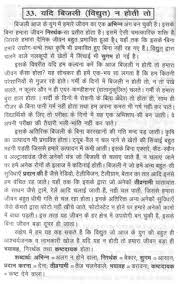 essay on ldquo if there was no electricity rdquo in hindi 100033