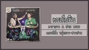คาราบาว & ปาน ธนพร - ราชินีเงินดาวน์ [คอนเสิร์ต หนุ่มบาว-สาวปาน] (Audio) -  YouTube