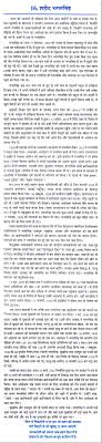 hindi essay on bhagat singh essay on bhagat singh in hindi shorts hindi essay on bhagat singh gxart orgvery short essay on bhagat singh in hindi essay