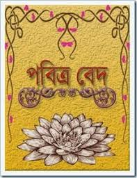 s hindus religious book in bengali age all vedas samhitas book in bengali pdf 4 vedas book in bengal
