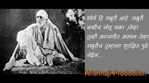 मरठ सवचर सगरह Sai Baba Thoughts Of The Day In Marathi Motivational Quotes
