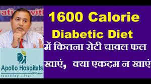 Blood Sugar Patient Diet Chart In Hindi 1600 Calorie Diabetic Diet Chart Diabetes Meal Plan In