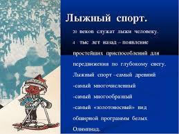 Презентация по физической культуре на тему quot Всё о лыжном  Лыжный спорт веков служат лыжи человеку тыс лет назад появление простейши