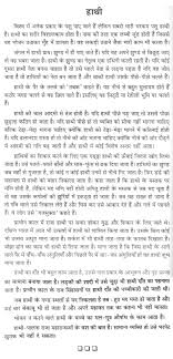 elephant essay in hindi best elephant  latest hindi essays android s on google play story of an elephant