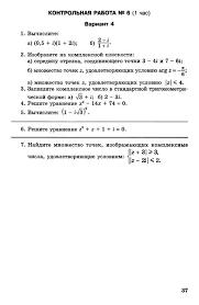 Иллюстрация из для Алгебра и начала математического анализа  Иллюстрация 4 из 7 для Алгебра и начала математического анализа 10 класс Контрольные работы