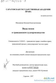 исков в гражданском судопроизводстве Виды исков в гражданском судопроизводстве