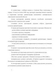 Система методов управления администрации Каширского района отчет  Деятельность Управления культуры администрации Балаковского муниципального района отчет по практике 2010 по теории государства и права