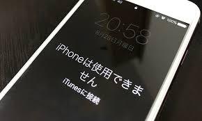 「iPhone 初期化してください」の画像検索結果