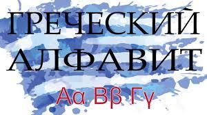 Алфавит <b>греческого</b> языка - YouTube