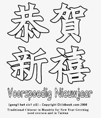 Chinees Nieuwjaar Kleurplaten Voorspoedig Nieuwjaar