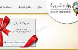 نتائج طلاب الكويت 1440 رابط المربع الالكتروني للاستعلام برقم الجلوس الان Taaleb 2 30/12/2018 - 3:34 م