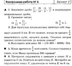 дроби Поиск по тегам ru контрольная работа по математике 3 класс дроби