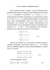 Закон сохранения и превращения энергии в механике Работа и  Реферат Закон сохранения и превращения энергии в механике Работа и мощность мышцы 4
