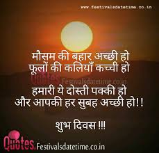 whatsapp hindi good morning shayari