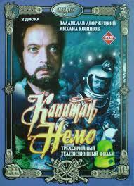 Image result for капитан немо 1975