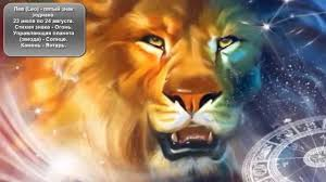зодиак картинки лев