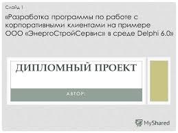 Презентация на тему АВТОР ДИПЛОМНЫЙ ПРОЕКТ Разработка  1 АВТОР ДИПЛОМНЫЙ ПРОЕКТ