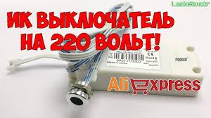 <b>ИК выключатель</b> на 220 вольт. Распаковка, обзор и тест. - YouTube