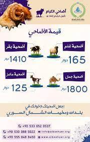 اضاحي الكرام لأهل الشام - Home