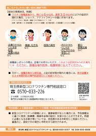 コロナ ワクチン 接種